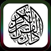 Surah Az-Zumar & Terjemahan APK