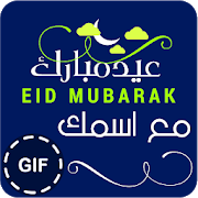 Eid Mubarak Photo APK