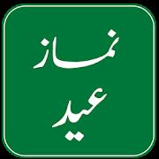 Eid ki Namaz ka Tarika - with videos APK