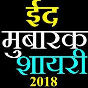 Eid Mubarak Shayri in hindi -ईद शायरी स्टेटस 2018