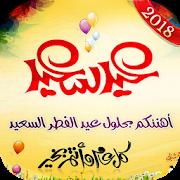 Eid Mubarak Photo Frame 2018 Eid Al-Fitr/Al-Adha APK