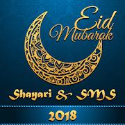 Eid Mubarak Shayari & SMS 2018 APK