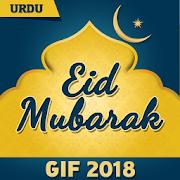 Eid Mubarak GIF 2018 in Urdu APK