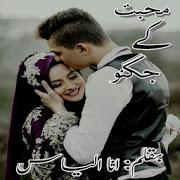 Mohabat Kay Jugnoo By Anna ilyas Urdu Novel APK