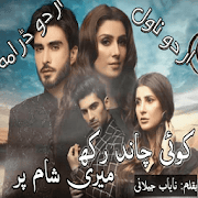 Koi chand rakh meri sham par urdu novel APK
