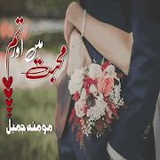 Urdu Novel Mohobat main aur tum by Momina jamil APK