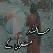 Musafir Manzil k Urdu novel APK