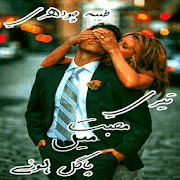 Teri Mohabat ma pagal hue Urdu novel APK