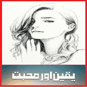 Yaqeen aur Mohabbat Urdu Novel by Malik Ali Khan APK