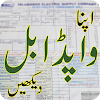 Wapda Electricity Bill Checker APK