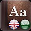 Golden Dictionary (EN-AR) APK