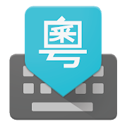 Google Cantonese Input APK