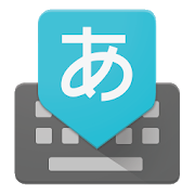 Google Japanese Input 2.24.3290.3.198253168-release-armeabi-v7a Android Latest Version Download