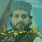 Hafiz Noor Sultan Siddiqui Naats | Videos APK