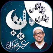 Eid ul Fitr Flex and banner Maker APK