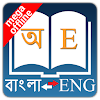 English Bangla Dictionary APK