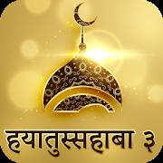 Hindi Hayatus Sahaba Part 3 APK
