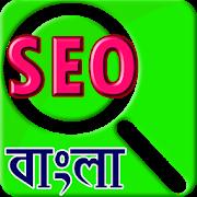Seo Bangla Tutorial APK