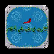 Waqiah Hazrat Yousuf (A.S) Kaa (Urdu Book) APK