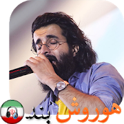 هوروش بند بدون اينترنت - Hoorosh Band ‎ 1.0 Android Latest Version Download