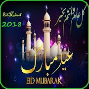 Eid Mubarak HD Images 2018 APK