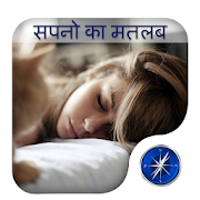 Dream Meaning APK