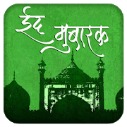 Eid Mubarak Photo Editor APK