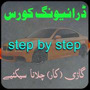 Learn Driving in Urdu ( Driving Sekhain ) APK