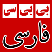 بی بی سی فارسی | BBC Farsi News  APK