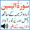 Urdu Surah Yaseen Sudaes Audio APK