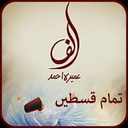 Alif by Umera Ahmed APK