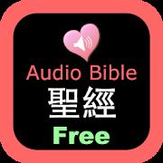 Chinese - English Audio Bible APK