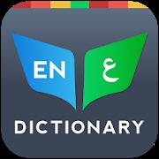 Arabic Dictionary Bilingual APK