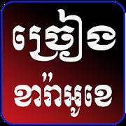 Khmer Karaoke APK