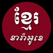 Khmer Sing Karaoke Box APK