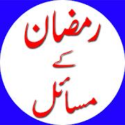 Ramazan K Masail APK