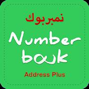 Number bouk: real & caller ID,Dalily Saudi number APK