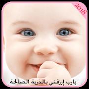 ♥صور اطفال حلوين روعة تخطف القلوب 2018♥  APK