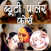 Beauty Parlour Course APK