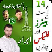 14 August Pak Flag Flex maker 2018 DP Maker APK