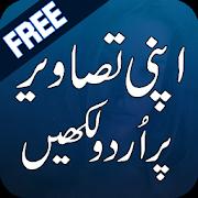 Urdu on Photos New 2018- اردو آن پیکچر  APK
