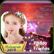 Eid mubarak photo frames APK