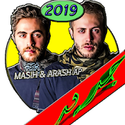 آهنگ مسيح و آرش بدون شبكه Masih & Arash AP ‎ 1.0 Android Latest Version Download