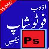 Learn Photoshop in Urdu APK