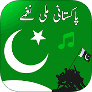 Pakistani Mili Naghmay MP3 Offline APK