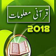Qurani Malumat APK