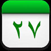 Misri Calendar (Hijrical) APK