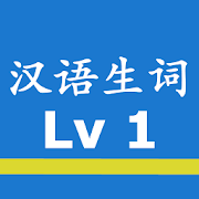 Chinese Words with Audio HSK1 APK