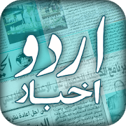 Urdu Arabic Online Hot News APK