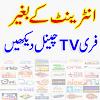 TV Live Urdu Pakistani Guide APK